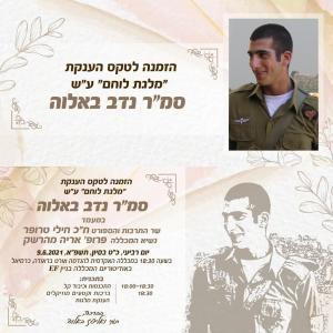 Educacoin doa fundos para  educacao em Israel